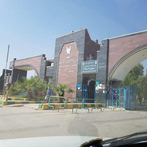 دانشگاه ماهشهر,دانشگاه ماهشهر آزاد,رشته های بدون کنکور کارشناسی دانشگاهماهشهر