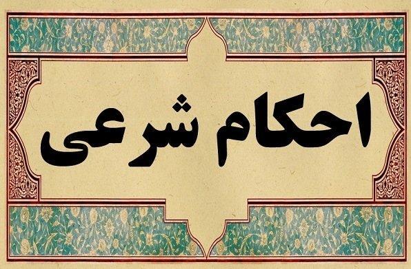 احکام جنابت,احکام جنابت در ماه رمضان,احکام جنابت برای فرد جنب