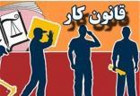 قانون کار,ماده 7 قانون کار,قرارداد کاری