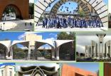 بهترین دانشگاه ایران,رتبه بندی دانشگاه های ایران,دانشگاه تهران