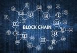 بررسی بلاک چین,بررسی امنیت در فناوری بلاکچین,بررسی ارتباط بلاکچین با بیتکوین