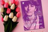 یودیت هرتسبرخ,آثار یودیت هرتسبرخ,زندگینامه ی یودیت هرتسبرخ,شاعر نامدار هلندی,کتاب 27 شعر عاشقانه