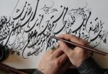 خوشنویسی در ایران,خوش نویسان ایران,هنر خشنویسی