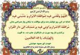 دعای روز شانزدهم رمضان,دعاهای ماه رمضان,دعای روز شانزدهم رمضان