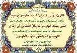 دعای روز هجدهم رمضان,دعاهای ماه رمضان,دعای روز هجدهم ماه رمضان