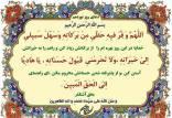 دعای روز نوزدهم رمضان,دعاهای ماه رمضان,دعای روز نوزدهم ماه رمضان