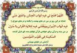 دعای روز بیستم رمضان,دعاهای ماه رمضان,دعای روز بیستم ماه رمضان