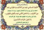 دعای روز بیست و سوم رمضان,دعاهای ماه رمضان,دعای روز بیست و سوم ماه رمضان