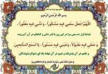 دعای روز بیست و ششم رمضان,دعاهای ماه رمضان,دعای روز بیست و ششم ماه رمضان