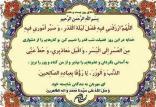 دعای روز بیست و هفتم رمضان,دعاهای ماه رمضان,دعای روز بیست و هفتم ماه رمضان