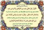 دعای روز بیست و هشتم رمضان,دعاهای ماه رمضان,دعای روز بیست و هشتم ماه رمضان