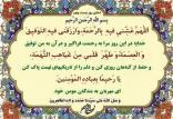دعای روز بیست و نهم رمضان,دعاهای ماه رمضان,دعای روز بیست و نهم ماه رمضان