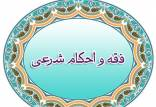 احکام نزدیکی در ماه رمضان با همسر,نزدیکی در ماه رمضان,نزدیکی با همسر