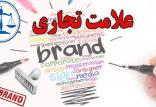 علامت تجاری,ثبت علامت تجاری,علامت تجاری چیست