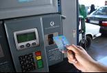 فراموشی رمز کارت سوخت,زمان فعال سازی کارت سوخت المثنی,ثبت نام کارت سوخت از طریق اپلیکیشن