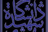 دانشگاه شهید بهشتی,دانشگاه های برتر ایران,رشته های دانشگاه شهید بهشتی