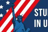 تحصیل در آمریکا,تحصیل در آمریکا در مقطع دکترا,مشاوره تحصیل در آمریکا