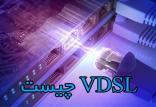 آشنایی با مودم های VDSL,اینترنت سریع با مودم وی دی اس ال,ویژگی های مودم های VDSL