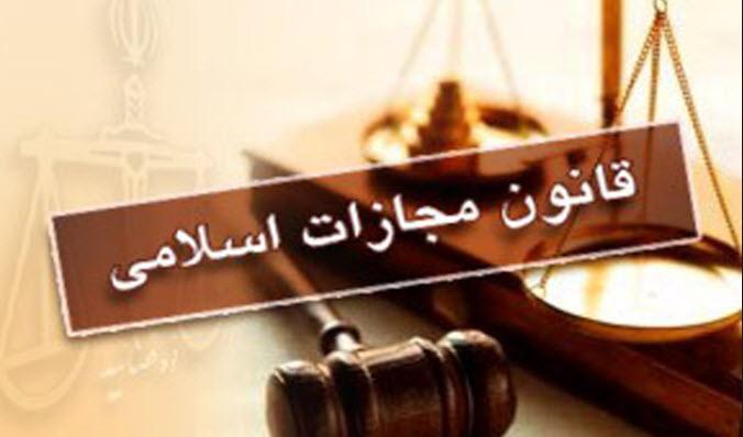 قانون,مجازات اسلامی,قانون مجازات اسلامی