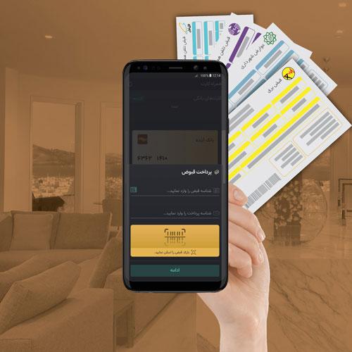پرداخت قبوض با همراه بانک,روشهای پرداخت قبوض,پرداخت قبض با تلفن همراه