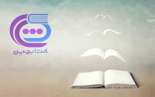 اخبار فرهنگی,خبرهای فرهنگی,کتاب و ادبیات