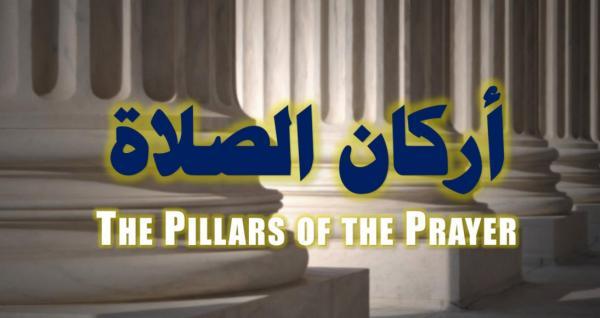 ارکان نماز,تفسیر ارکان نماز,فرق واجبات و ارکان نماز