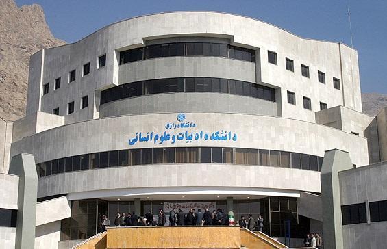 دانشگاه رازی,دانشکده فنی دانشگاه رازی,دانشکده علوم پایه دانشگاه رازی کرمانشاه