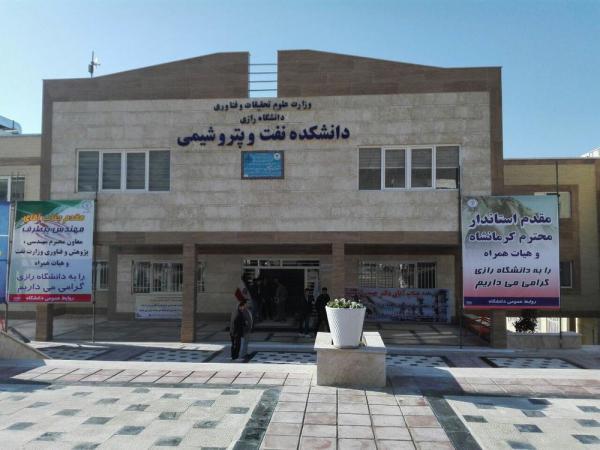 دانشگاه رازی کرمانشاه,پردیس دانشگاه رازی,دانشگاه رازی