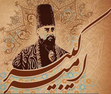 اميركبير,میرزا تقی خان فراهانی,دوره قاجار