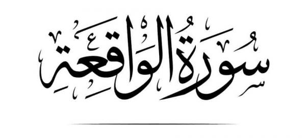 سوره واقعه,متن سوره واقعه,سوره واقعه با ترجمه فارسی