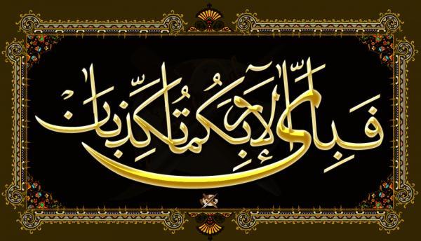 سوره الرحمن,معنی سوره الرحمن,سوره الرحمن عروس
