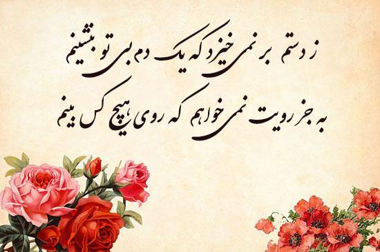 انواع قالب های شعری,انواع قالب های شعری در ادبیات فارسی,قالب های شعری فارسی