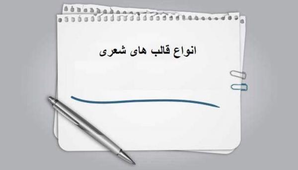 انواع قالب های شعری,قالب های شعری در زبان فارسی,قالب های شعری فارسی کهن