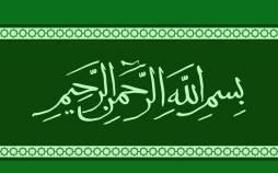 ختم بسم الله,ختم بسم الله الرحمان الرحیم,ختم بسم الله الرحمن الرحیم