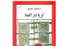 نمایشنامه مرگ یزدگرد,بهرام بیضایی,رمان ثریا در اغما