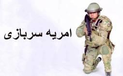امریه سربازی,حقوق امریه سربازی,چگونه امریه سربازی بگیریم