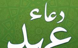 دعای عهد,متن دعای عهد,متن عربی دعای عهد