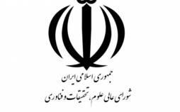 آیین نامه شورای عالی عتف,ساختار شورای عالی عتف,دبیرخانه شورای عالی عتف