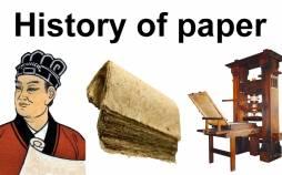 اختراع کاغذ,تاثیر اختراع کاغذ در زندگی,تاثیر اختراع کاغذ در تاریخ