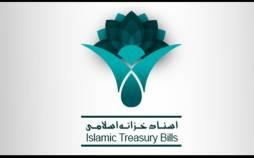 اسناد خزانه اسلامی,ویژگی های اسناد خزانه اسلامی,اسناد خزانه اسلامی چیست