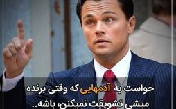 فیلم گرگ وال استریت,دیالوگ فیلم گرگ وال استریت,دیالوگ لئوناردو دیکاپریو