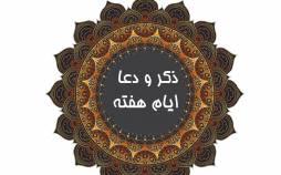 ذکر ایام هفته،ذکر ایام هفته با معنی،ذکر ایام هفته با معنی فارسی