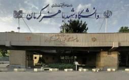 عکس دانشگاه شهید باهنر کرمان,تاریخچه دانشگاه باهنر کرمان,دانشگاه شهید باهنر کرمان