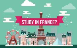 تحصیل در فرانسه,تحصیل در فرانسه در مدارس,تحصیل در فرانسه در مقطع کارشناسی