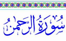 سوره الرحمن,خواندن سوره الرحمن,ویژگیهای سوره الرحمن