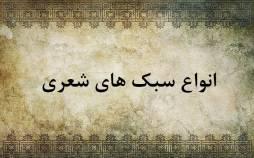 انواع سبک های شعری,انواع سبک های شعری با توضیح,انواع سبک های شعری پارسی