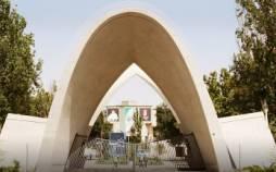 دانشگاه علم و صنعت,دانشکده شهرسازی دانشگاه علم و صنعت,دانشگاه علم و صنعت ایران