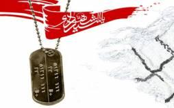 وصیت نامه شهدا,وصیت نامه شهدا درباره نماز,وصیت نامه شهدا 8 سال دفاع مقدس