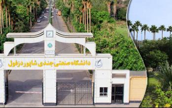 دانشگاه جندی شاپور,قدمت دانشگاه جندی شاپور,کهن ترین دانشگاه ایران