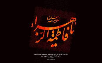 شهادت حضرت زهرا,اشعار ویژه شهادت حضرت زهرا,شعرهای مذهبی